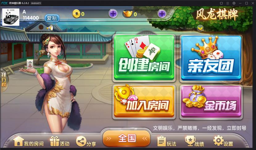 风龙棋牌游戏组件 最新网狐精华源码二开风龙棋牌下载 棋牌源码-第1张