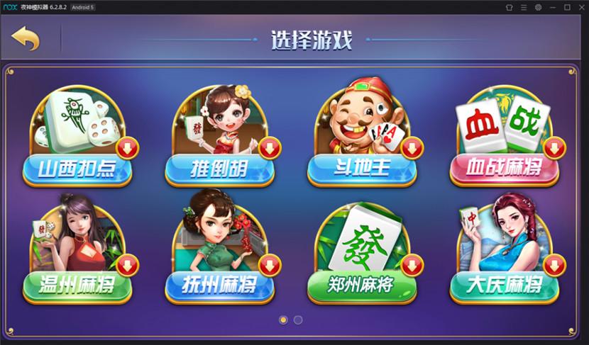 风龙棋牌游戏组件 最新网狐精华源码二开风龙棋牌下载 棋牌源码-第2张