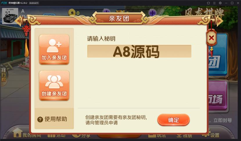 风龙棋牌游戏组件 最新网狐精华源码二开风龙棋牌下载 棋牌源码-第5张