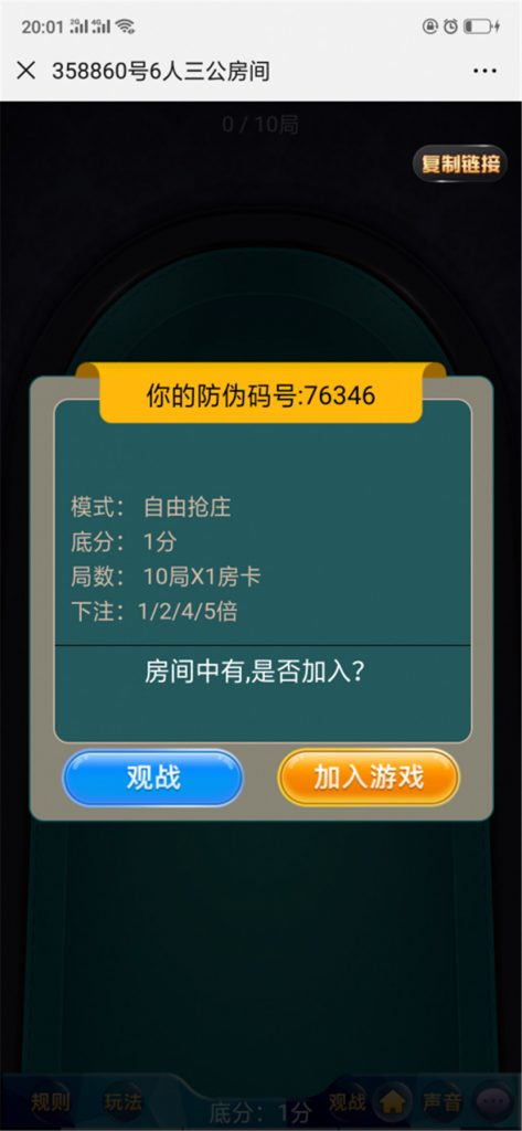 H5至尊星空源码 至尊星空积分版H5源码下载 H5源码-第6张