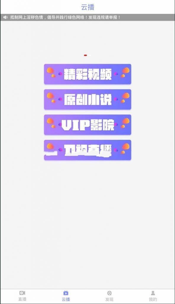 直播盒子源码 2019最新聚合直播源码下载 直播源码-第2张